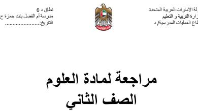 Photo of مراجعة علوم فصل ثالث صف ثاني