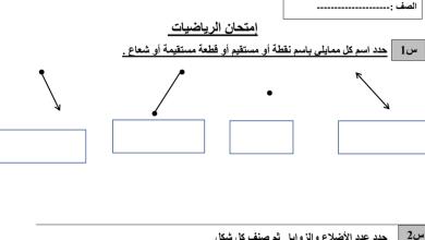 Photo of امتحان رياضيات للصف الثالث فصل ثالث