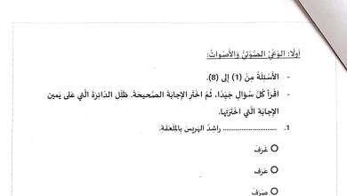 Photo of أوراق عمل لغة عربية للصف الثاني فصل ثالث