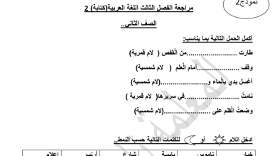 Photo of ورق عمل اللام القمرية واللام الشمسية لغة عربية صف ثاني فصل ثالث