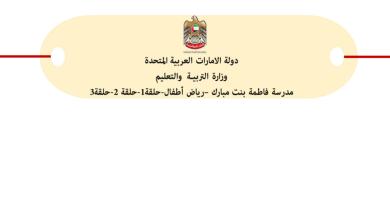 Photo of تدريبات نهاية الفصل الثالث في اللغة العربية للصف الثاني