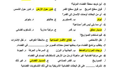 Photo of مراجعة علوم فصل ثالث مع الأجوبة صف سابع