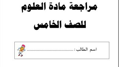 Photo of مراجعة الوحدة 7 علوم فصل ثاني صف خامس