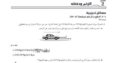 Photo of حل الزخم وحفظه فيزياء الصف العاشر المتقدم