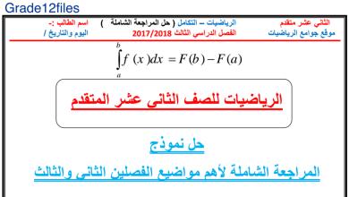Photo of المراجعة الشاملة رياضيات مع الحل للصف الثاني عشر متقدم الفصل الثالث
