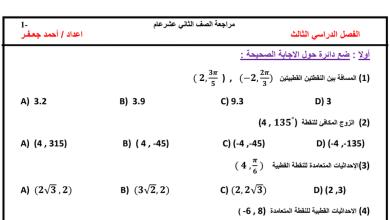 Photo of مراجعة رياضيات صف ثاني عشرعام