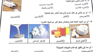Photo of الامتحانات الوزارية لسنة 2017 علوم صف خامس