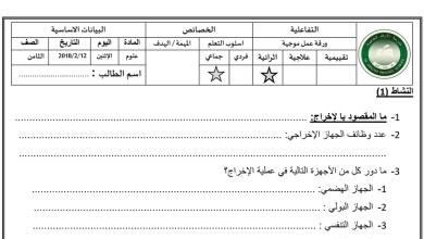 Photo of ورقة عمل جهاز الإخراج علوم صف ثامن