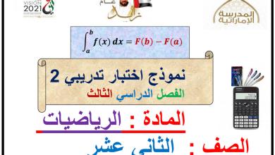 Photo of نموذج اختبار تدريبي للفصل الثالث رياضيات للصف الثاني عشر عام