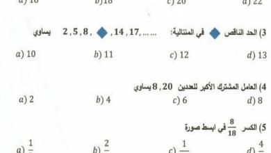 Photo of مراجعة رياضيات الفصل الثاني صف خامس