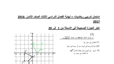 Photo of امتحان تدريبي رياضيات للصف الثامن مع الإجابات