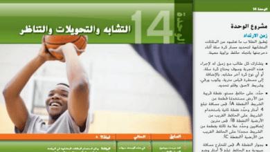 Photo of دليل معلم الوحدة 14 رياضيات صف تاسع