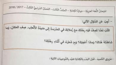 امتحان الكتابة لغة عربية للصف الثالث الفصل الثالث