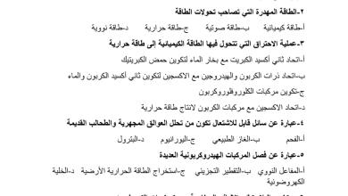 Photo of مراجعة الفصل الثالث علوم للصف التاسع