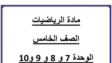 Photo of مراجعة الفصل الثاني رياضيات الوحدات 7 و8 و9 و10 للصف الخامس