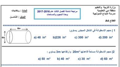 Photo of ورقة مراجعة (الحجوم والمساحات) رياضيات للصف الثامن