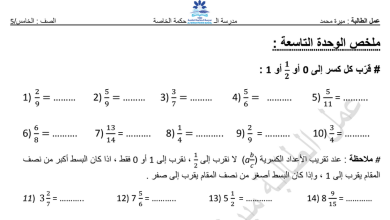 Photo of تدريبات الوحدة التاسعة (جمع وطرح الكسور ) رياضيات الصف الخامس