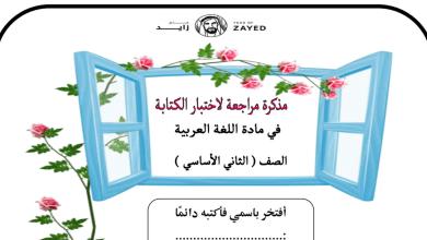 Photo of مذكرة مراجعة في مهارات الكتابة لغة عربية صف ثاني فصل ثالث