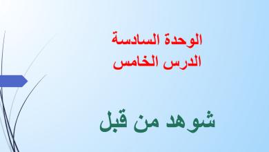 Photo of درس شوهد من قبل مع الإجابات لغة عربية للصف السابع