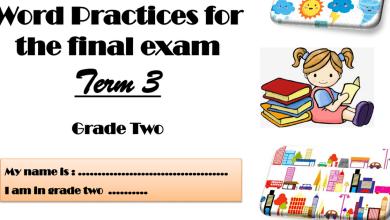 Photo of اللغة الإنجليزية (word practices) للصف الثاني الفصل الثالث
