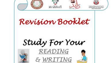 Photo of تدريبات لامتحان الكتابة والقراءة لغة إنجليزية للصف الرابع الفصل الثالث