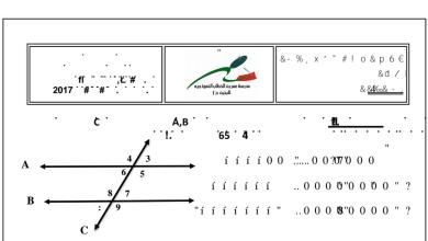 Photo of مراجعة نهائية رياضيات الفصل الثاني للصف الثامن
