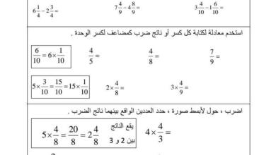 Photo of تدريبات على وحدة الكسور رياضيات الفصل الثاني الصف الرابع