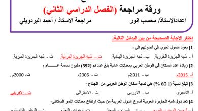 Photo of ورقة مراجعة (الفصل الثاني) دراسات اجتماعية للصف التاسع مع الإجابات