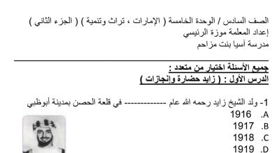 Photo of اختيار من متعدد (الوحدة الخامسة) مع الإجابات دراسات اجتماعية للصف السادس الفصل الثالث