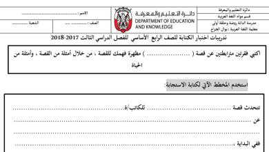 Photo of تدريبات اختبار الكتابة لغة عربية للصف الرابع