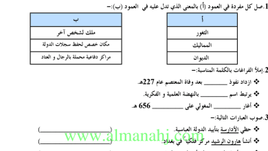 Photo of ورقة عمل الدولة العباسية لمادة الدراسات الاجتماعية الصف السابع الفصل الثاني