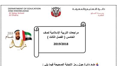 Photo of مراجعات التربية الإسلامية لصف الخامس الفصل الثالث