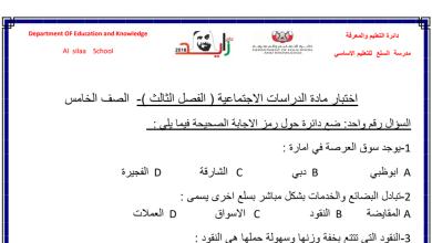 Photo of اختبار تربية وطنية الفصل الثالث صف خامس