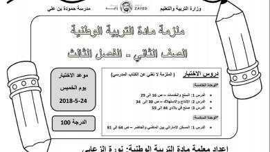 Photo of أوراق عمل الدراسات الاجتماعية للصف الثاني الفصل الثاني والثالث