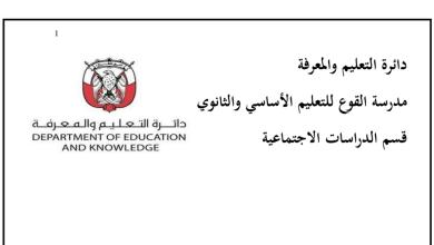 Photo of مراجعة (الوحدة الأولى) اختيار من متعدد اجتماعيات للصف السادس فصل ثالث