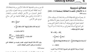 Photo of مسائل تدريبية فيزياء صف حادي عشر فصل ثالث