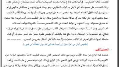 Photo of تحليل رواية قلم زينب لغة عربية صف ثاني عشر فصل ثالث