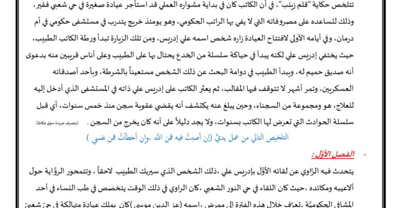 تحليل رواية قلم زينب لغة عربية صف ثاني عشر فصل ثالث