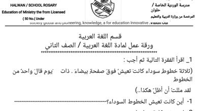Photo of ورقة عمل اللغة العربية للصف الثاني فصل ثالث