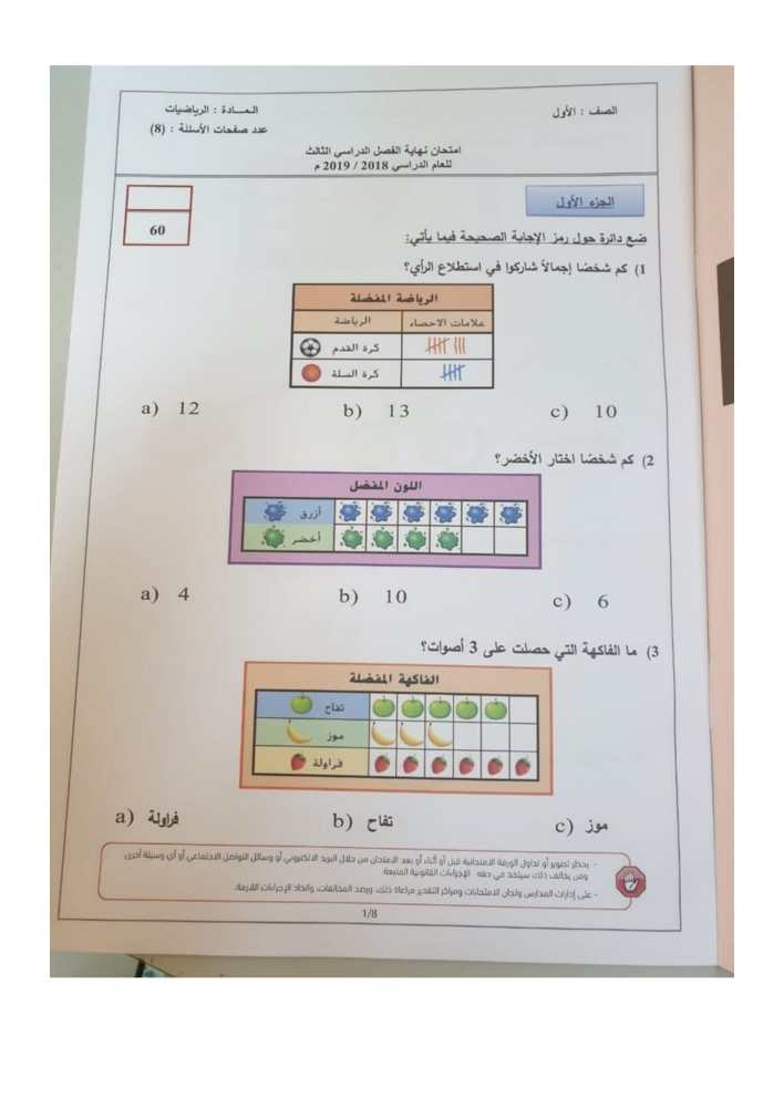 امتحان رياضيات الصف الأول