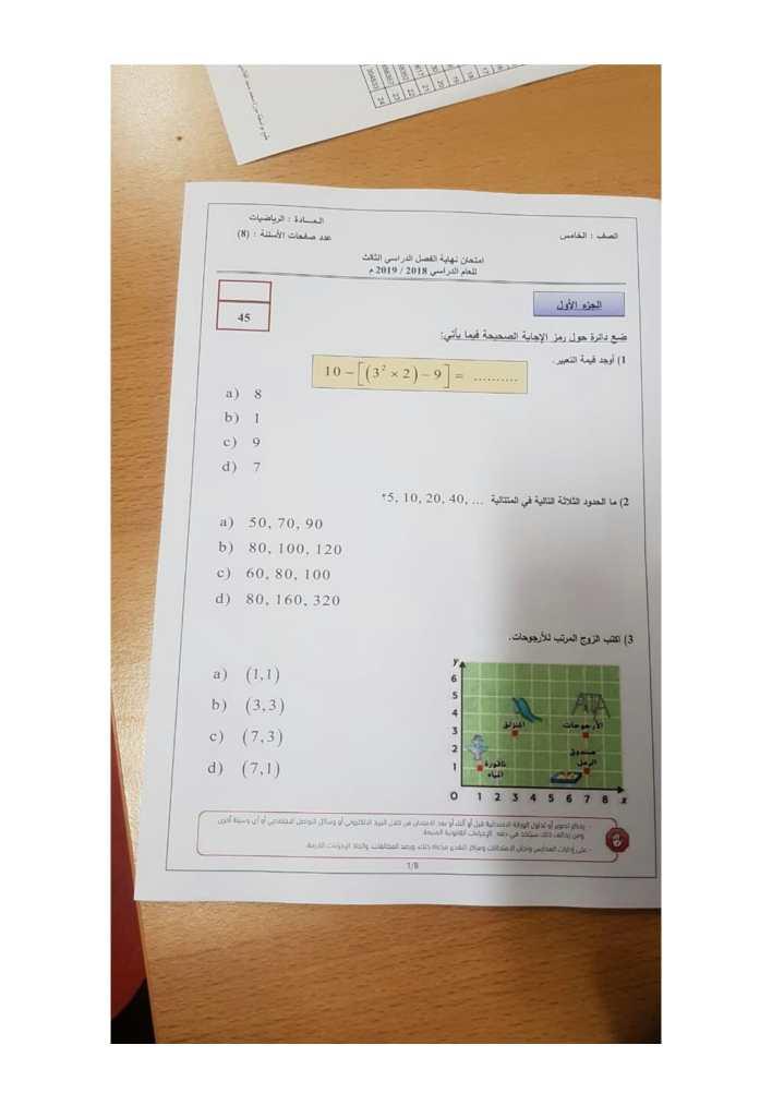 امتحان رياضيات الصف الخامس الفصل الثالث 2018 – 2019