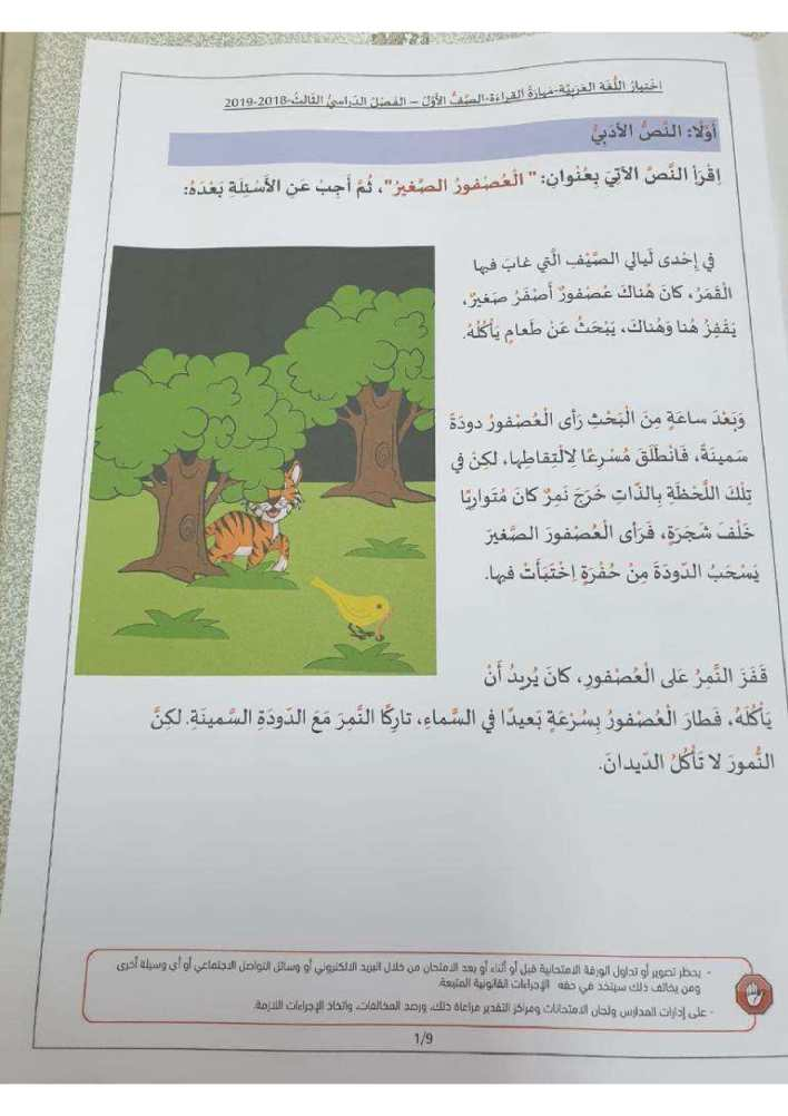 امتحان لغة عربية الصف الأول الفصل الثالث