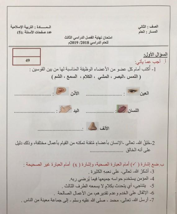 امتحان وزاري تربية اسلامية الصف الثاني الفصل الثالث 2018-2019