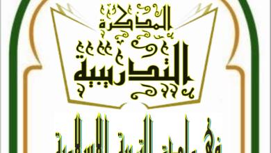 Photo of ملزمة الفصل الثاني والثالث تربية إسلامية صف حادي عشر