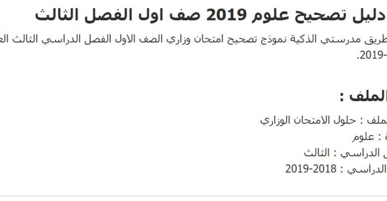 دليل تصحيح علوم 2019 صف اول الفصل الثالث