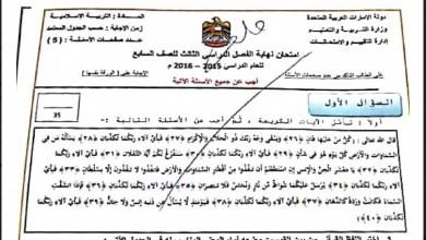 Photo of امتحان وزاري اسلامية الصف السابع الفصل الثالث 2016
