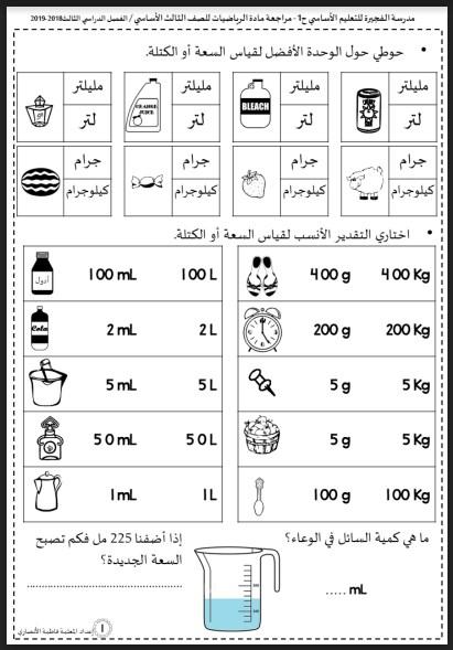 أوراق عمل مراجعة الفصل الثالث رياضيات صف ثالث