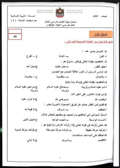 امتحان نهاية الفصل الثالث 2018 تربية إسلامية صف ثالث