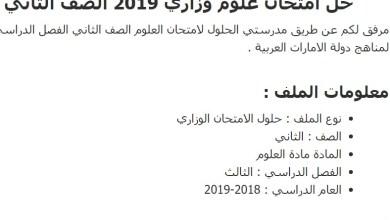 حل امتحان علوم وزاري 2019 الصف الثاني الفصل الثالث