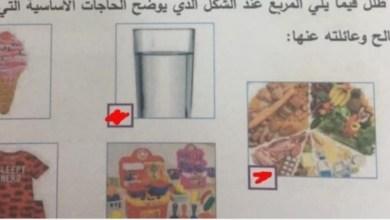 Photo of حل امتحان 2019 دراسات اجتماعية الصف الاول الفصل الثالث